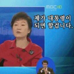 시사 정치 사회 대통령 닭 제가 대통령이 되면 할겁니다 박근혜 토론 대선 대선토록 문재인