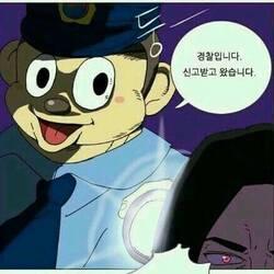 경찰입니다 신고받고 왔습니다 철컹 철컹철컹 경찰 신고 포돌이