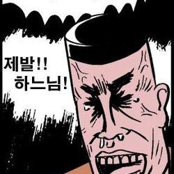 정열맨 안돼!! 제발!! 웹툰 만화