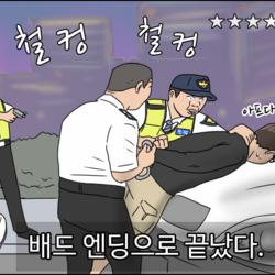 연애의 정령 철컹철컹 GTA 오동석