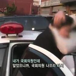 경찰 검거 국회의원 철컹 경찰차 극한직업 내가 국회의원인데 알았으니까 국회의원 나으리 타셔