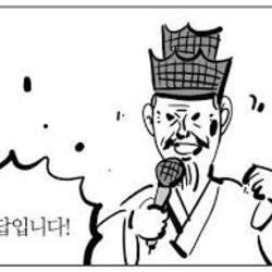 웹툰짤 정답입니다 훈장 선생님 정답 이말년