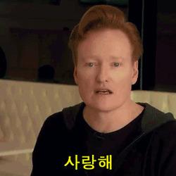 코난 오브라이언 사랑해 한국말 표정 웃긴
