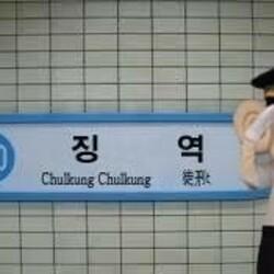 지하철 징역 철컹철컹 경찰 이번역은 징역 수갑 여기 검거 범죄