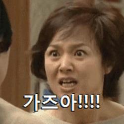 가즈아 움짤 소원 염원 비트코인 주문 표현 분노