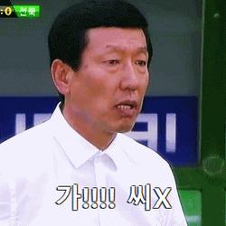 가즈아 반대 만능짤 혼자가 너나가 ㅆX 욕 움짤 감독 레전드 ㅅㅂ ㅆㅂ 최강희