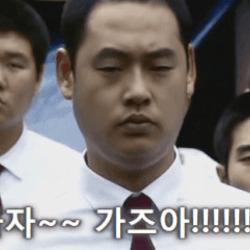 가즈아 움짤 원조 영화 바람  투자 주식 비트코인 주문 표현 토토 투자
