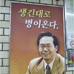 생긴대로 병이온다 포스터 광고 아저씨 못생김 잘생김 병