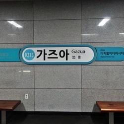 지하철 가즈아 가즈아역 gazua 비트코인 주식