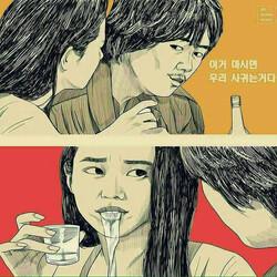 고백 영화 손예진 정우성 소주 한잔 이거 마시면 우리 사귀는 거다 사귀는거 키스 내 머리속 지우개